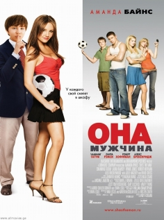 ის - კაცია / She's the Man [DVDRip/ENG/2006] - OFFLine.Ge
