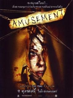 გასართობი / Amusement [DVDRip/RUS/2009]