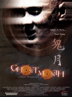 მოჩვენებების თვე / Ghost Month [DVD/RUS/2009]